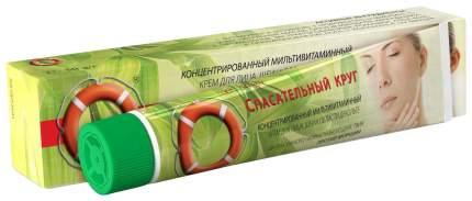 Крем для лица Спасательный круг мультивитаминный 50 г
