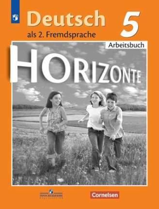 Аверин. Немецкий Язык. Второй Иностранный Язык. Рабочая тетрадь. 5 класс.
