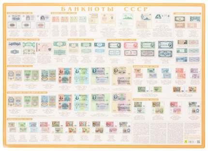 Книга Банкноты СССР. Настольное справочное издание