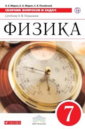 Марон, Физика, 7 кл, Сборник вопросов и задач, Учебное пособие, ВЕРТИКАЛЬ, (ФГОС)