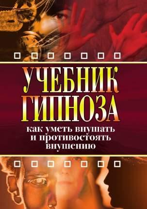 Книга Учебник Гипноза, как Уметь Внушать и противостоять Внушению