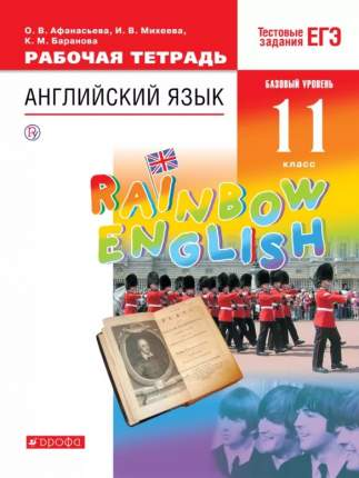 """Английский язык.""""Rainbow English"""".1 Рабочая тетрадь."""