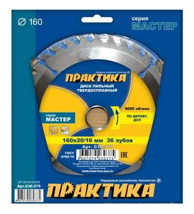 Диск по дереву для дисковых пил Практика 030-375