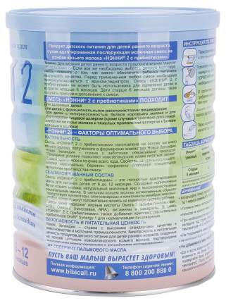Смесь на основе козьего молока Бибиколь Нэнни с пребиотиками (от 6 до 12 мес.) 800 г