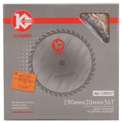 Пильный диск Калибр 190х20х36z 26306