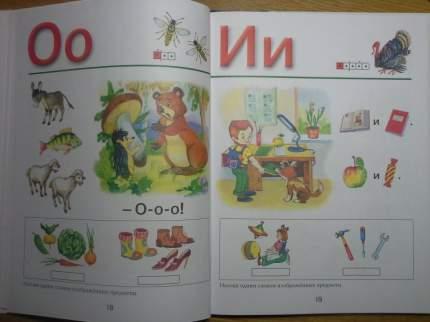 Книжка Азбука С крупными Буквами