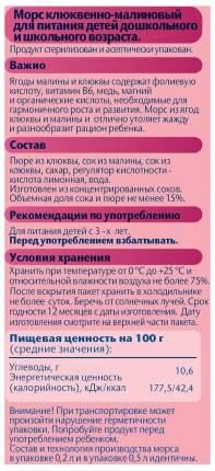 Морс ФрутоНяня Клюква и малина с 3 лет 500 мл