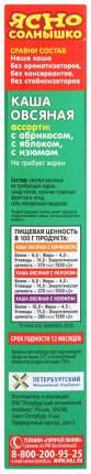 Каша Ясно солнышко овсяная с молоком в пакетах ассорти 270 г 6 пакетов