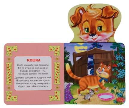 Книжка для Малышей C Вырубкой проф-Пресс Домашние Животные 72940