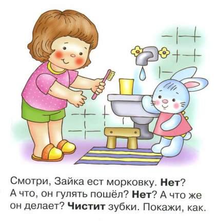 Книга карапуз Фролова Г.А., Савушкин С.Н. первые Фразы Хочу - Не Хочу