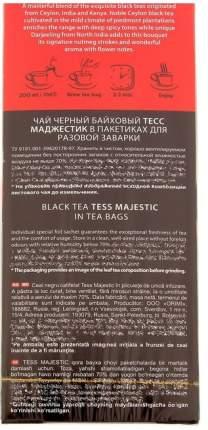 Чай Tess majestic черный в пакетиках 50 г