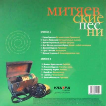 """Виниловая пластинка Various Artists """"Митяевские Песни, Часть II"""" (LP)"""