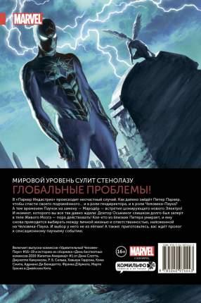 Комикс Удивительный ЧеловекПаук, Мировой уровень. Том 4
