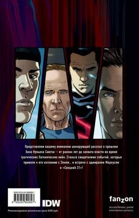 Star Trek: Хан (Комикс)