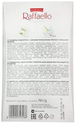 Конфеты Ferrero рафаэлло 70 г