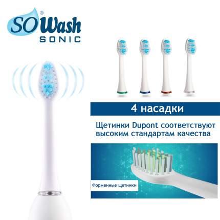 Насадки для электрической зубной щетки SoWash Sonic 4 шт