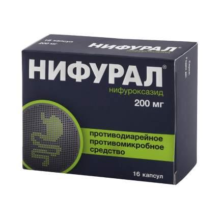 Нифурал капсулы 200 мг 16 шт.