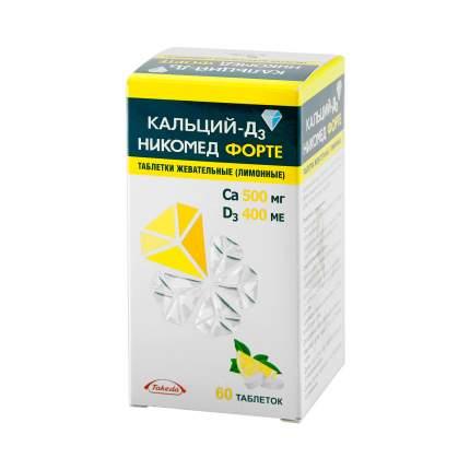 Кальций-Д3 Никомед Форте таблетки жевательные лимонный 60 шт.