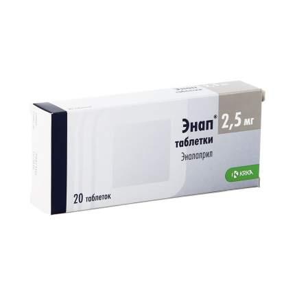 Энап таблетки 2.5 мг 20 шт.