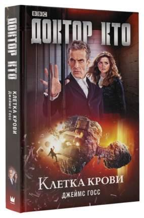 Графический роман Доктор Кто. Клетка крови