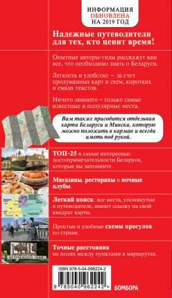 Путеводитель Беларусь