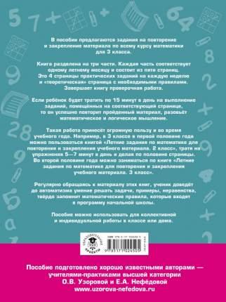Летние Задания по Математике для повторения и Закрепления Учебного Материала, 3 класс