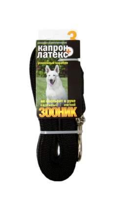 Поводок для собак Зооник капроновый с двойной латексной нитью и карабином черный 3м x 25мм