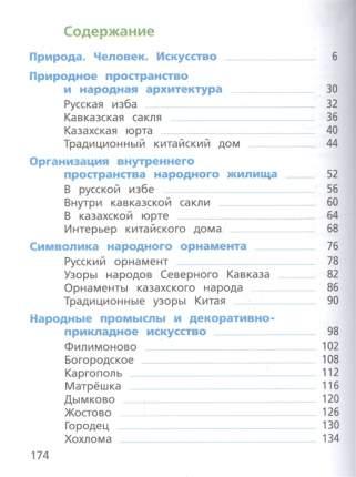 Савенкова, Изобразительное Искусство, 4 кл, Учебное пос (Фгос)