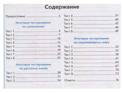 Тесты. 1 класс. Математика. Русский Язык. Окружающий Мир. подготовка к Впр. Фгос Ноо.
