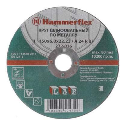 Шлифовальный диск по металлу для угловых шлифмашин Hammer Flex 232-026 (86947)