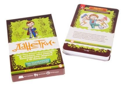 Семейная настольная игра Данетки Всякая Всячина Зеленый