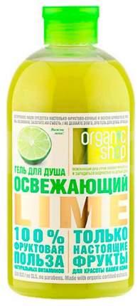 Гель для душа Organic shop Освежающий Lime 500 мл