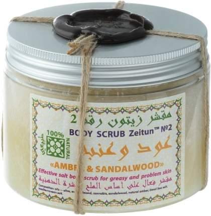 Солевой скраб №2 Zeitun Сандал и амбра для проблемной кожи, 500 мл