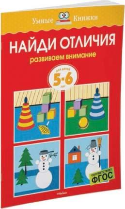 Книжка Махаон найди Отличия. Развиваем Внимание (5-6 лет)
