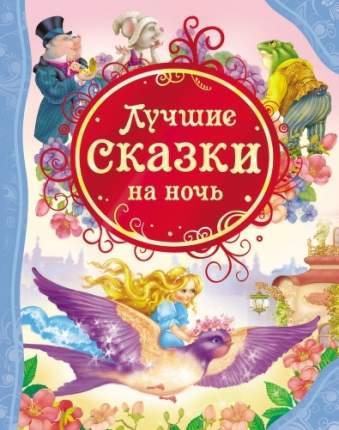 Книга Росмэн лучшие Сказки на Ночь (14957)