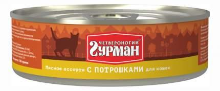 Консервы для кошек Четвероногий Гурман мясное ассорти, потрошки, 100г
