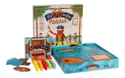 Семейная настольная игра Cosmodrome Games На корм рыбам
