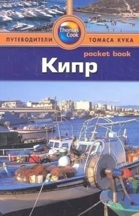 Путеводитель Кипр