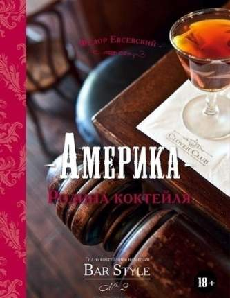 Америка – Родина коктейля, Гид по коктейлям и напиткам Bar Style №2