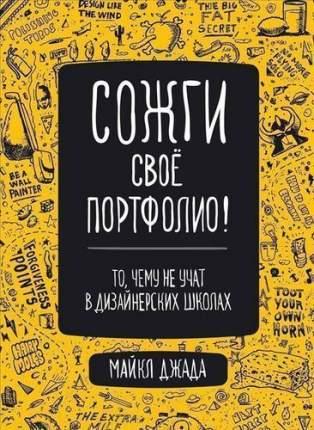 Книга Сожги своё портфолио! То, чему не учат в дизайнерских школах
