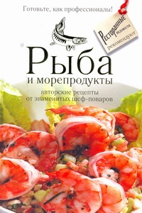Рыба и Морепродукты От Знаменитых Шеф-Поваров