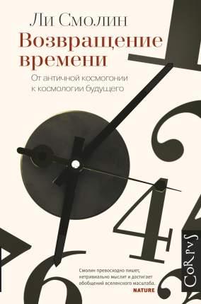 Книга Возвращение Времени, От Античной космогонии до Современной космологии