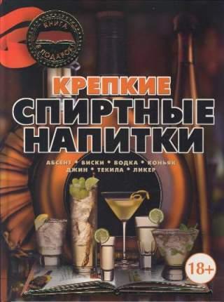 Книга Крепкие Спиртные напитки