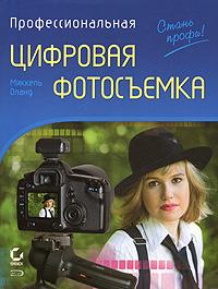 Профессиональная Цифровая Фотосъемка, Руководство Фотографа, 2-Е Изд.