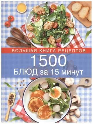 Книга 1500 Блюд За 15 Минут. Большая книга Рецептов
