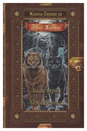 Хантер. коты-Воител и Золотая коллекция. Знак трех. темная Река.