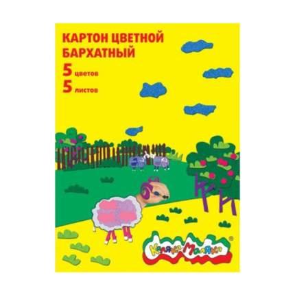 Картон бархатный Каляка-Маляка 5 цв. 5 л. 194х250 мм 3+