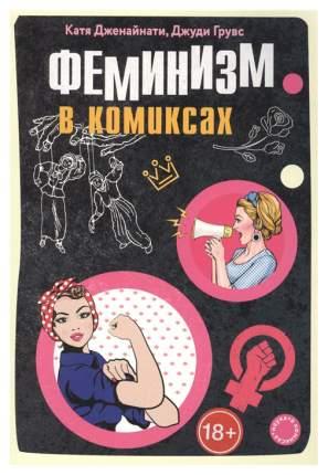 Феминизм в комиксах