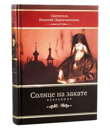 Книга Солнце на Закате. Избранное