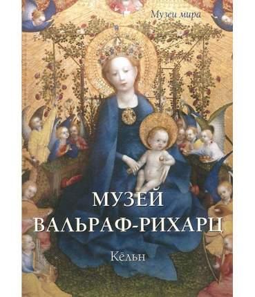 Книга Музей Вальраф-Рихарц. Кёльн